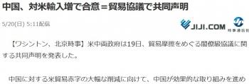 news中国、対米輸入増で合意=貿易協議で共同声明