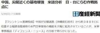 news中国、尖閣近くの基地増強 米誌分析 日・台にらむ作戦拠点に