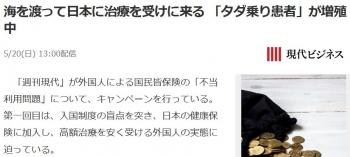 news海を渡って日本に治療を受けに来る 「タダ乗り患者」が増殖中