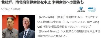 news北朝鮮、南北高官級会談を中止 米朝会談への警告も