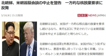 news北朝鮮、米朝首脳会談の中止を警告 一方的な核放棄要求に反発