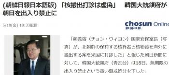 news(朝鮮日報日本語版) 「核搬出打診は虚偽」 韓国大統領府が朝日を出入り禁止に