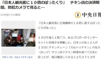 news「日本人観光客に10倍のぼったくり」 チキン店の決済瞬間、防犯カメラで見ると…