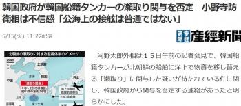 news韓国政府が韓国船籍タンカーの瀬取り関与を否定 小野寺防衛相は不信感「公海上の接舷は普通ではない」