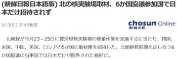 news(朝鮮日報日本語版) 北の核実験場取材、6か国協議参加国で日本だけ招待されず