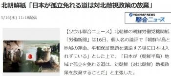 news北朝鮮紙「日本が孤立免れる道は対北敵視政策の放棄」