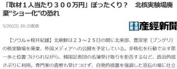 "news「取材1人当たり300万円」ぼったくり? 北核実験場廃棄""ショー化""の恐れ"