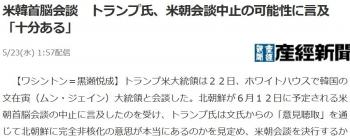 news米韓首脳会談 トランプ氏、米朝会談中止の可能性に言及「十分ある」