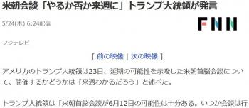 news米朝会談「やるか否か来週に」トランプ大統領が発言