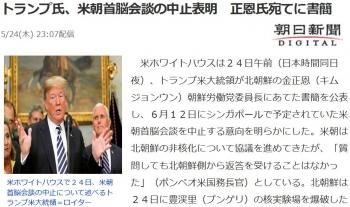 newsトランプ氏、米朝首脳会談の中止表明 正恩氏宛てに書簡
