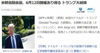 news米朝首脳会談、6月12日開催あり得る トランプ大統領