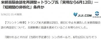 news米朝首脳会談を再調整=トランプ氏「実現なら6月12日」―「短期間の非核化」条件か