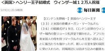 news<英国>ヘンリー王子結婚式 ウィンザー城12万人祝福