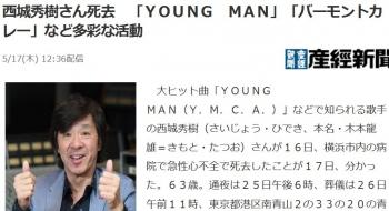 news西城秀樹さん死去 「YOUNG MAN」「バーモントカレー」など多彩な活動