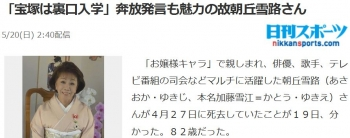 news「宝塚は裏口入学」奔放発言も魅力の故朝丘雪路さん
