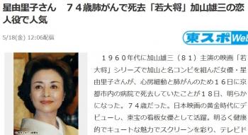 news星由里子さん 74歳肺がんで死去「若大将」加山雄三の恋人役で人気