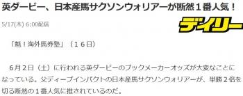 news英ダービー、日本産馬サクソンウォリアーが断然1番人気!