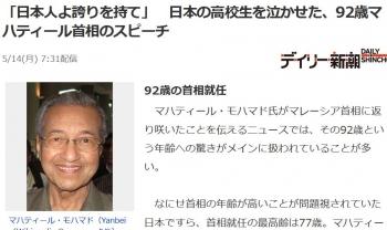 news「日本人よ誇りを持て」 日本の高校生を泣かせた、92歳マハティール首相のスピーチ