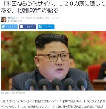 news「米国ねらうミサイル、120カ所に隠してある」北朝鮮幹部が語る