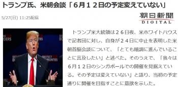 newsトランプ氏、米朝会談「6月12日の予定変えていない」