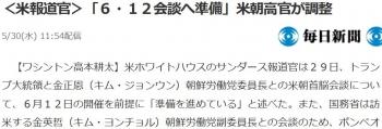 news<米報道官>「6・12会談へ準備」米朝高官が調整