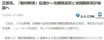 news正恩氏、「敵対解消」伝達か=北朝鮮高官と米国務長官が会談へ
