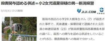 news殺害関与認める供述=小2女児遺棄容疑の男―新潟県警