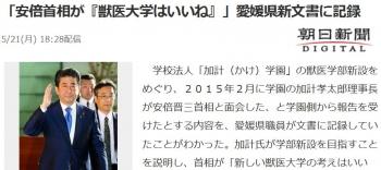 news「安倍首相が『獣医大学はいいね』」愛媛県新文書に記録