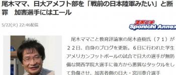 news尾木ママ、日大アメフト部を「戦前の日本陸軍みたい」と断罪 加害選手にはエール