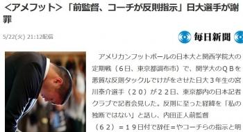 news<アメフット>「前監督、コーチが反則指示」日大選手が謝罪