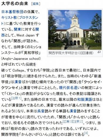 wiki関西学院大学