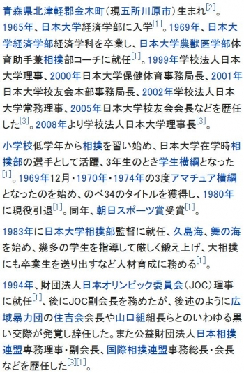 wiki田中英壽