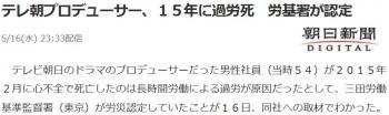 newsテレ朝プロデューサー、15年に過労死 労基署が認定