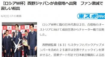 news【ロシアW杯】西野ジャパンが合宿地へ出発 ファン激減で寂しい船出