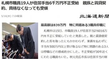 news札幌市職員19人が住居手当6千万円不正受給 親族と賃貸契約、資格なくなっても受領