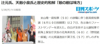 news辻元氏、天敵小泉氏と歴史的和解「敵の敵は味方」