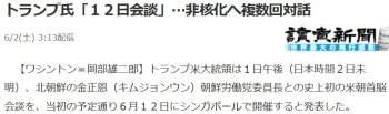 newsトランプ氏「12日会談」…非核化へ複数回対話