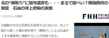 "news北の""瀬取り""に関与濃厚も・・・まるで隠ぺい?韓国政府の態度 石油の洋上密輸の実態"