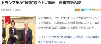"""newsトランプ氏が""""拉致""""取り上げ断言 日米首脳会談"""