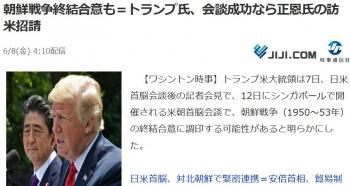 news朝鮮戦争終結合意も=トランプ氏、会談成功なら正恩氏の訪米招請