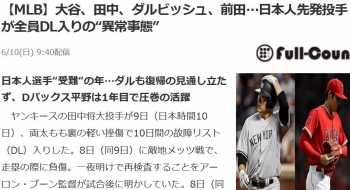 "news【MLB】大谷、田中、ダルビッシュ、前田…日本人先発投手が全員DL入りの""異常事態"""