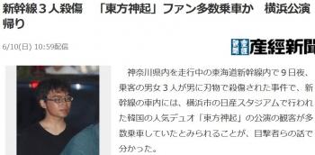 news新幹線3人殺傷 「東方神起」ファン多数乗車か 横浜公演帰り
