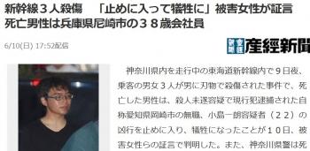 news新幹線3人殺傷 「止めに入って犠牲に」被害女性が証言 死亡男性は兵庫県尼崎市の38歳会社員