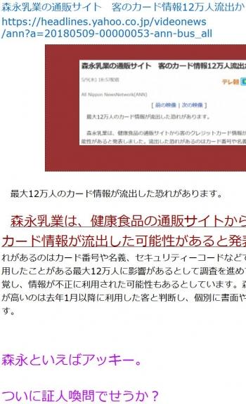 ten森永乳業の通販サイト 客のカード情報12万人流出か