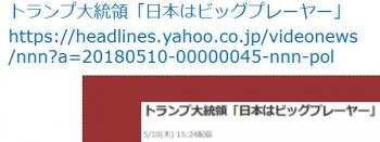 tenトランプ大統領「日本はビッグプレーヤー」
