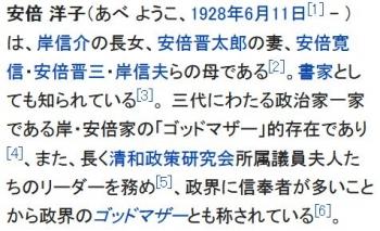 wiki安倍洋子
