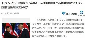 newsトランプ氏「脅威もうない」=米朝融和で非核化置き去りも―国際包囲網に緩みか