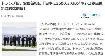 newsトランプ氏、安倍首相に「日本に2500万人のメキシコ移民送れば君は退陣」
