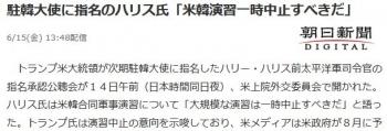 news駐韓大使に指名のハリス氏「米韓演習一時中止すべきだ」