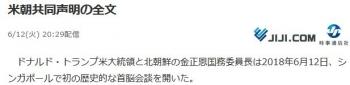 news米朝共同声明の全文
